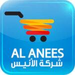 Al Anees Qatar Coupons